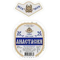 """Пивную  этикетку пива  """"Анастасия""""  Слуцкого пивзавода."""