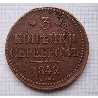 Трояк серебром Николая I  1842г. (1)
