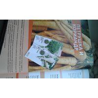 Семена капуста  петрушка голландия