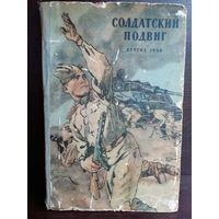Солдатский подвиг. Рассказы. Детгиз 1956г.