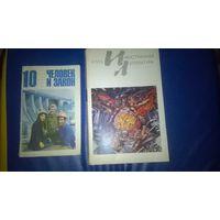 """Журналы """"Человек и закон"""" 10.1972 г и """"Иностранная литература"""" 11.1976 г"""