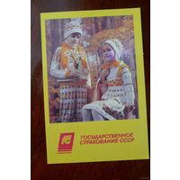 """Календарик """"Страхование к бракосочетанию. Государственное страхование СССР"""". 1991 г."""