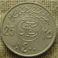 25 халалов 1980 Саудовская Аравия