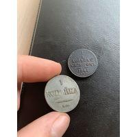 1 копейка 1837 ЕМ НА + 1/2 копейки 1841г. С рубля без МЦ