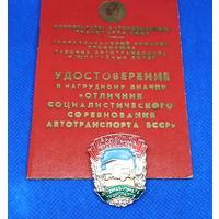 Отличник (выдатник) соцсоревнования БССР автомобильного транспорта