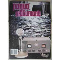 """Журнал """"Радиолюбитель"""", No4, 2001 год"""