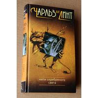 """Чарльз де Линт """"Нити серебряного света"""""""