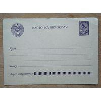 Стандартная почтовая карточка СССР. 1961 г. Чистая.