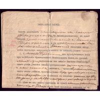 Купчая (запродажная запись) 1915 год Бобруйский уезд