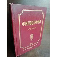 Философия. Учебник 1996