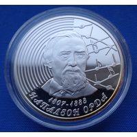 20 рублей Наполеон Орда. 200 лет! 2007! ВОЗМОЖЕН ОБМЕН!