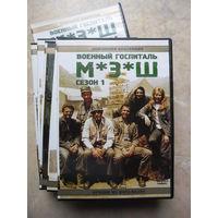 DVD ВОЕННЫЙ ГОСПИТАЛЬ (ЛИЦЕНЗИЯ) 6 ДИСКОВ