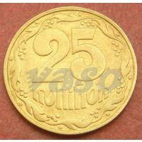 6341:  25 копеек 1992 Украина