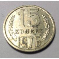 СССР, 15 копеек 1976 года