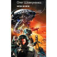 """Олег Шовкуненко  """"Битва во мгле"""" 3 т"""