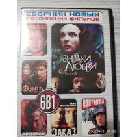 Сборник Российских фильмов  6 в 1