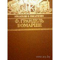 """Бомарше Серия-""""Писатели о писателях"""""""