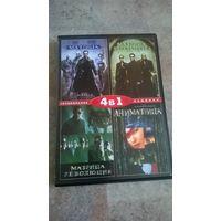 """Фильмы """"Матрица"""", """"Матрица:перезагрузка"""", """"Матрица: революция"""", """"Аниматрица"""" на DVD диске"""