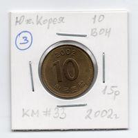 10 вон Южная Корея 2002 года (#3)