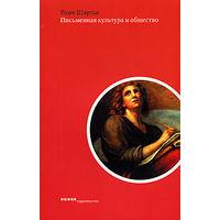 Роже Шартье. Письменная культура и общество. Серия: А