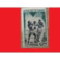 Марка Бокс (Игры Дружбы, Дакар) 1963 год Дагомея