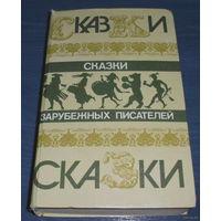 Сказки зарубежных писателей.  издательство Правда. 1986 год