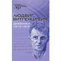 Дневники 1914 - 1916.  Людвиг Витгенштейн