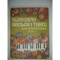 Ноты Популярные вальсы и танго для фортепиано вып. 2