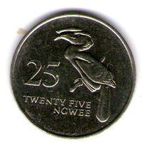 Замбия 25 нгве 1992 года.