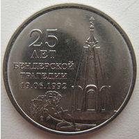 Приднестровье 1 рубль 2017 г. 25 лет Бендерской трагедии