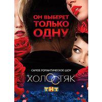 Холостяк (Россия). Реалити-шоу канала ТНТ 1.2.3.4 сезоны полностью