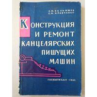 Конструкция и ремонт канцелярских пишущих машин. 1963 г.