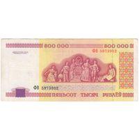 500000 рублей 1998 года. ФВ 5973952