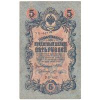 5 рублей 1909 год Шипов-Шагин серия УБ-447 ЦАРИЗМ  *БЕЗ ТОРГА*  *БЕЗ ОБМЕНА*