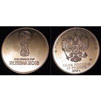 W: Россия 25 рублей 2018, чемпионат мира по футболу (233)