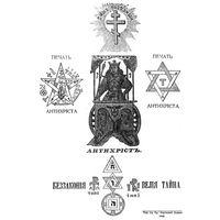 Протоколы сионских мудрецов в издании до 1917г.
