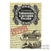 Соболева. Тайнопись в истории России