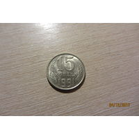 15 копеек СССР 1991 л