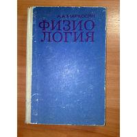 Маркосян. Физиология. 1971