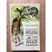 Алиса в стране чудес. Алиса в Зазеркалье. Кэрролл