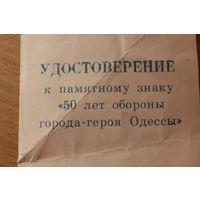 Удостоверение на знак 50 лет обороны Города Одессы