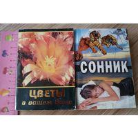 Миниатюрные книжки, б.у-2шт