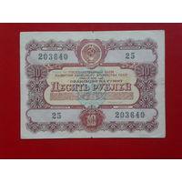 Облигация 10 рублей 1956г.