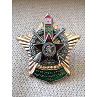 Сковородинский пограничный отряд - 90 лет