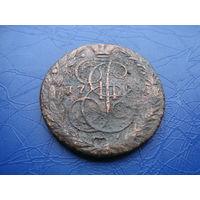 5 копеек 1791        (358)