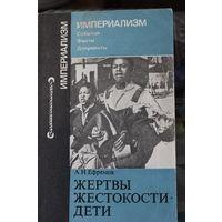 Жертвы жестокости - дети. А.Н. Ефремов, 1984 г.и. Для учителей и родителей. Книга, которая заставляет посмотреть на мир иначе...