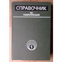 Справочник по радиолокации