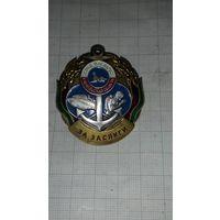 Медаль освод беларуси