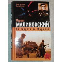 Маршал Малиновский. От солдата до маршала. Ю. Лубченков, В. Артемов