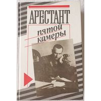 Арестант пятой камеры, Юрий Кларов